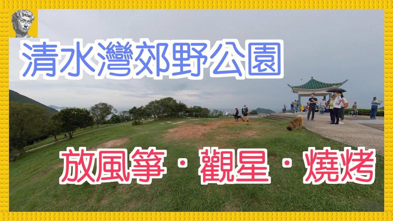 【香港好去處】清水灣郊野公園|放風箏.觀星.燒烤 - YouTube