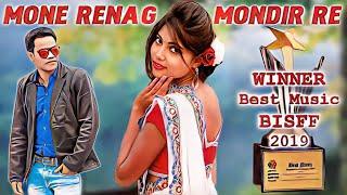 New Santali Video 2021 | Mone Renag Mondir Re | Album - Jhom Jhom  | Charan, Priya | Akash K. Das