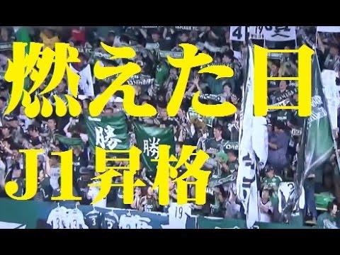松本山雅 悲願のJ1昇格! げつよう特集 Matsumoto Yamaga