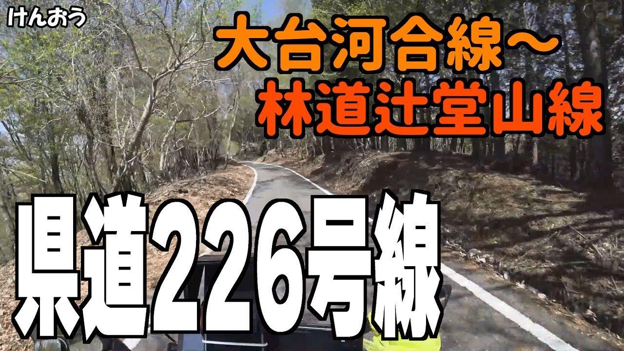 県道226号線(大台河合線~林道辻堂山線)林道だけど良い道だった ...