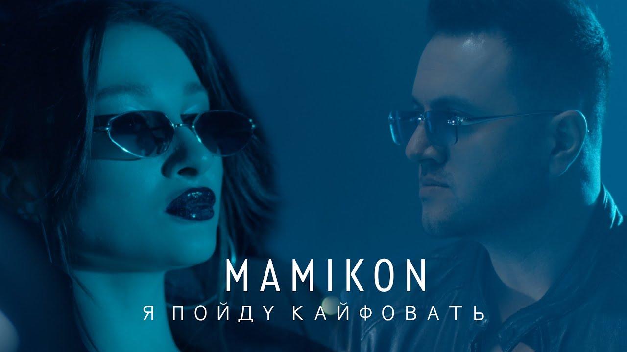 Mamikon - Она Моя, А я её (Pop House 2020) (свадьба Бориса и Арсении)
