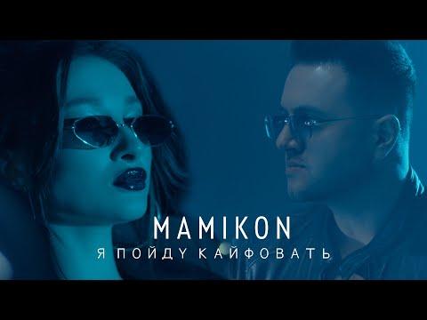 Mamikon - Я Пойду Кайфовать (2021)
