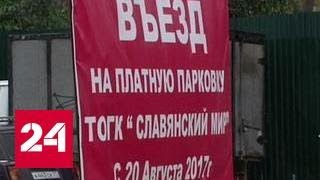 Въезд в поселок Мосрентген сделали платным(, 2017-08-30T10:40:17.000Z)