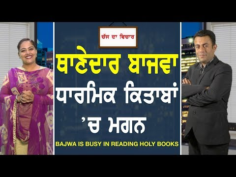 Chajj Da Vichar#514_ Bajwa Is Busy In Reading Holy Book