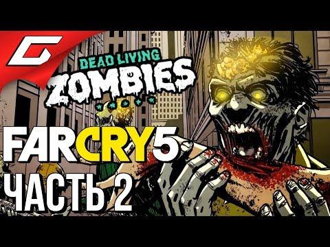 FAR CRY 5: Dead Living Zombies ➤ Прохождение #2 ➤ ЗОМБИЛОСЬ И АДСКИЙ БАРСУК thumbnail