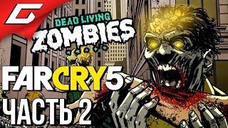 FAR CRY 5: Dead Living Zombies ➤ Прохождение #2 ➤ ЗОМБИЛОСЬ И АДСКИЙ БАРСУК