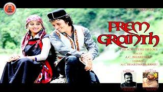 Latest Pahari Song 2016   Prem Granth - Baajni Dholki Official   AC Bhardwaj   Music HunterZ