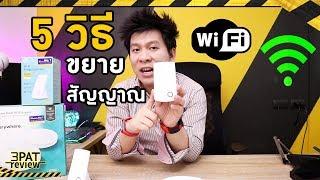 [ จับแจกฟรี ] 5 วิธี ขยายสัญญาณ WiFi เพิ่มความแรงยังไง บอกหมดเปลือก