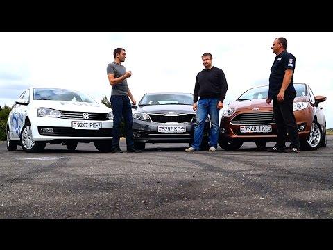 Сравнительный тест Ford Fiesta, VW Polo, Kia Rio