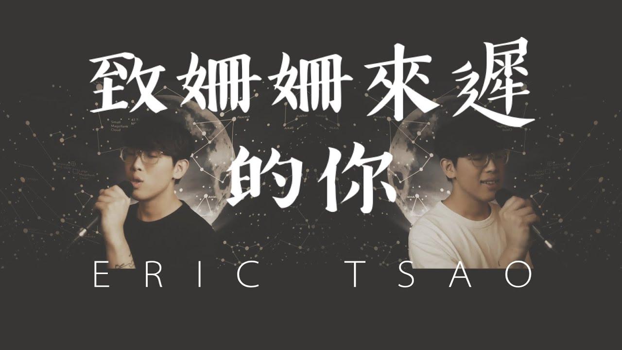 曹策勛 - 致姍姍來遲的你(林宥嘉)聲林會外戰 Eric Tsao cover - YouTube
