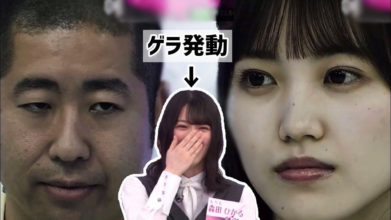 【櫻坂46】急に真顔になる澤部とまつりにゲラが発動するひかるちゃん