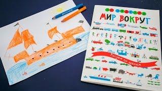 """Учимся рисовать. Книга  """"Мир вокруг"""", МИФ"""