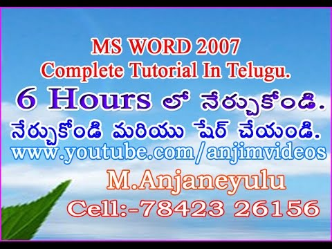 MS Word 2007 Tutorial In Telugu | Word 2007 Complete Tutorial In Telugu