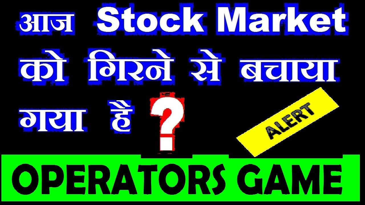 आज Stock Market क ग रन स बच य गय ह Operators Game For Sbi Card Ipo Be Alert By Smkc Youtube