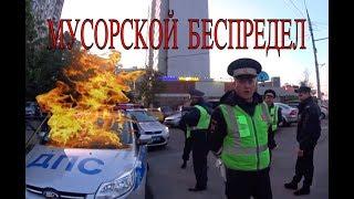 Беспредел ГИБДД / ДПС - Произвол / ППС - Беззаконие - Полиция / ГАИ - Москва