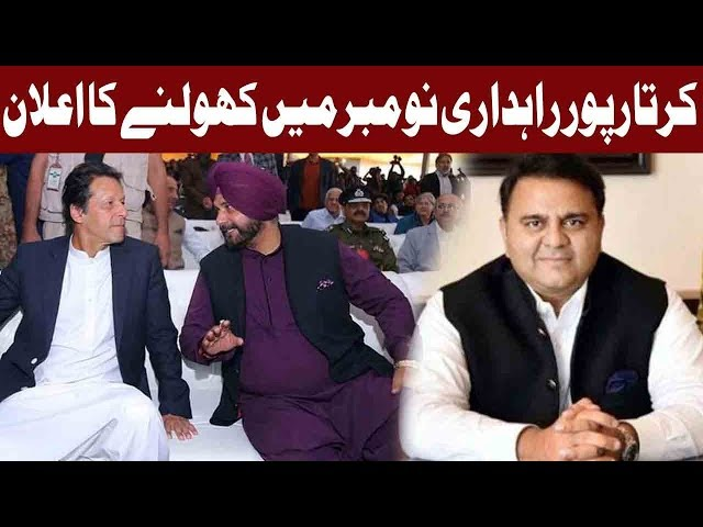 Kartarpur Corridor To Be Opened in November Says Fawad Chaudhry | 26 March 2018 | Express News