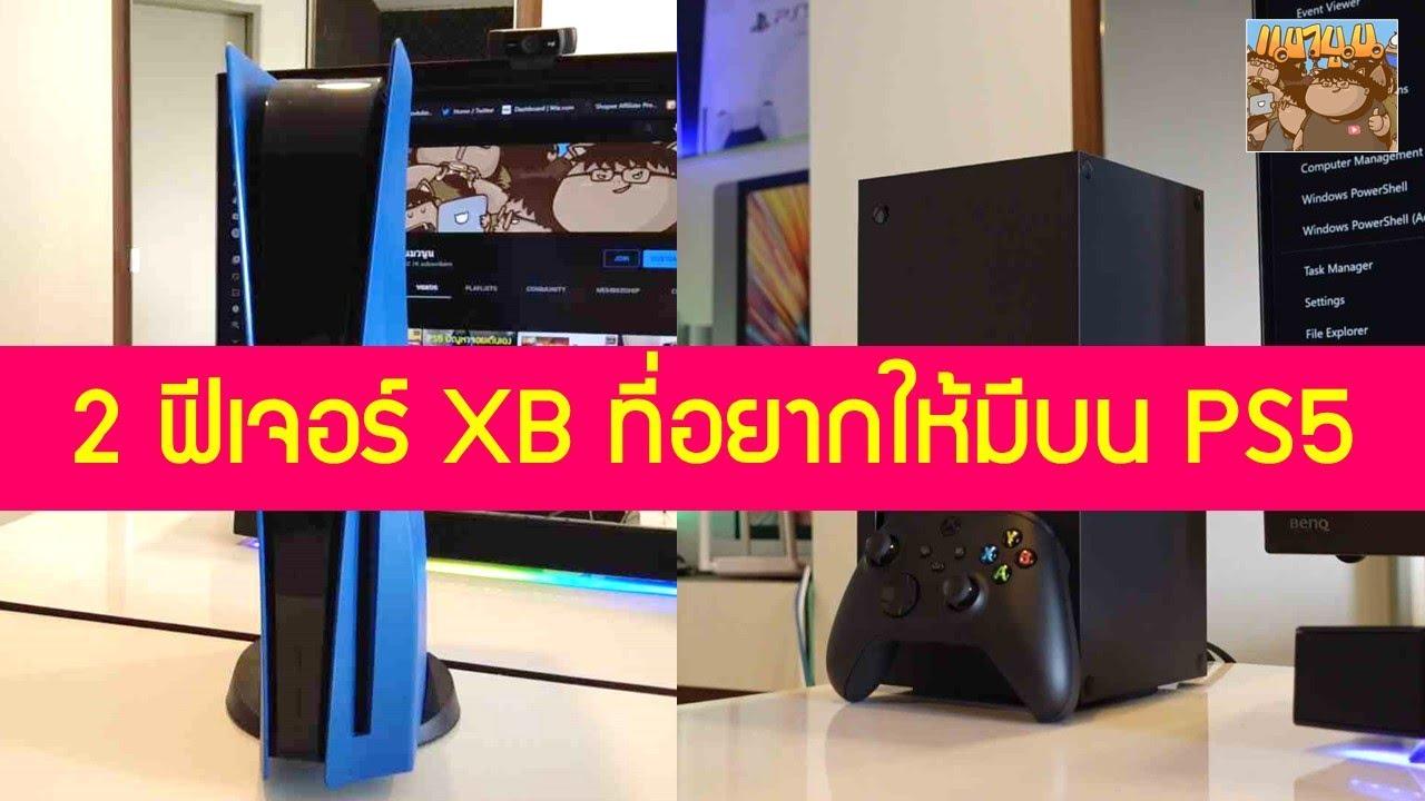 2 ฟีเจอร์ XBOX ที่อยากให้มีบน PS5 LLM VRR