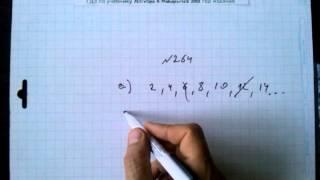 №264 алгебра 8 класс Макарычев