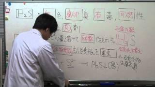 【化学】無機化学⑧(7of7)~硫化水素の性質~