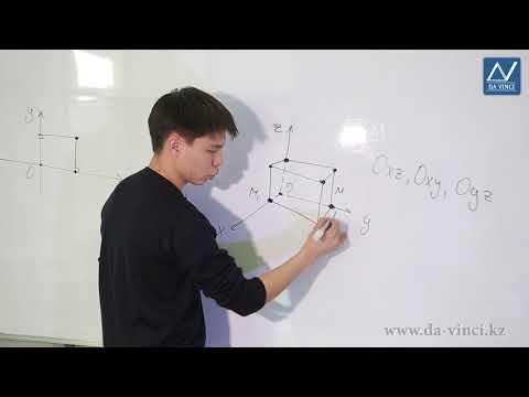 Как найти точку в трехмерной системе координат