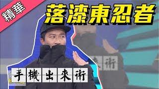 【張立東史上最弱表演忍者大衣!!全場傻眼~】綜藝大熱門 精華