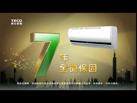 【汰舊換新 補助】TECO東元11-13坪 1級能耗R410a 變頻冷暖分離式冷氣MA63IH-ZR/MA63IH-ZR