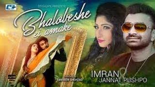 Bhalobese Ei Amake | Jannat Pushpo | Imran Mahmudul | Bangla New Music Dance Video 2018