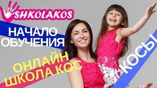 Курсы плетения кос. Начало обучения. Shkolakos.ru. Наши ученики