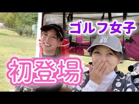 【初登場💖】ゴルフ女子!3人で目標スコア達成目指して‼️