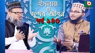 ইসলাম ও সুন্দর জীবন | Islamic Talk Show | Islam O Sundor Jibon | Ep - 140 | Bangla Talk Show