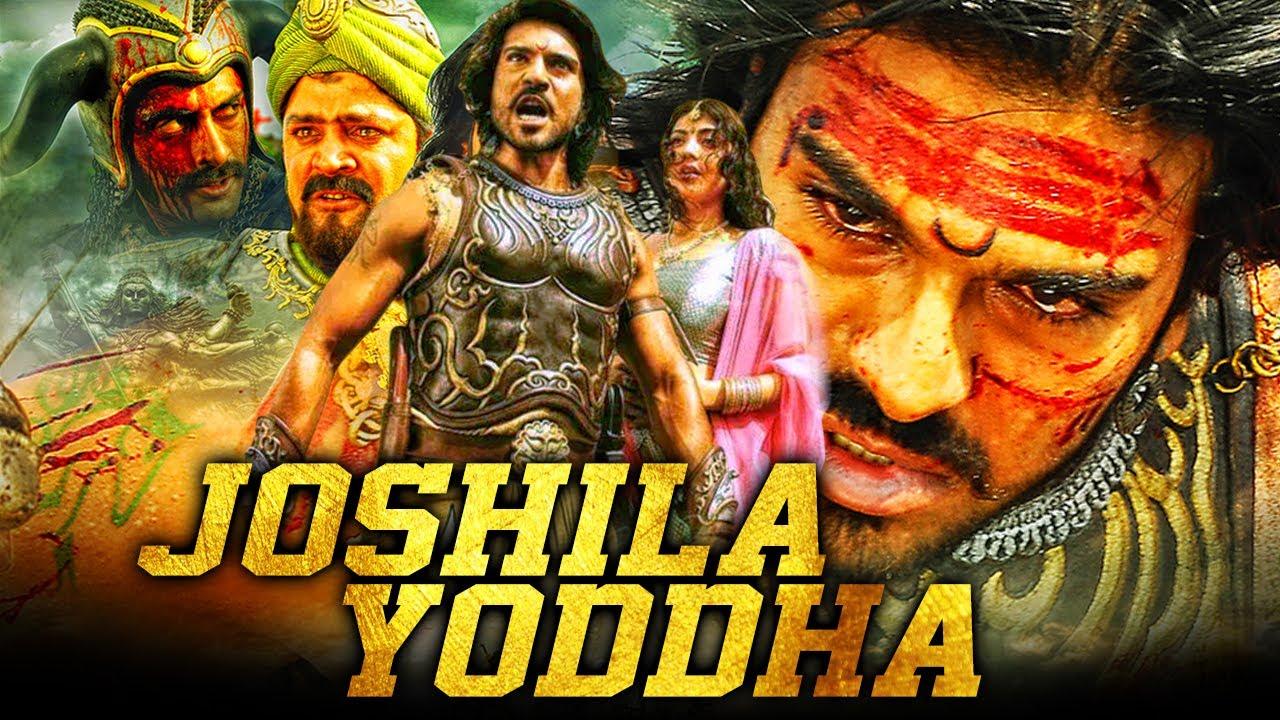 जोशीला योद्धा (Magadheera) सुपरहिट एक्शन फिल्म भोजपुरी में   राम चरण, काजल अग्गरवाल