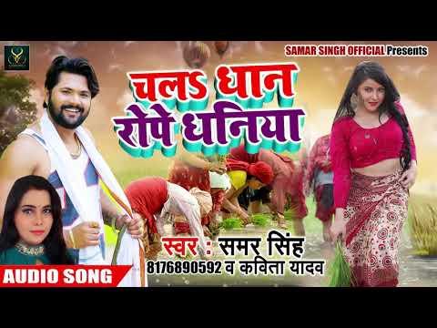 Chala dhan rope Dhaniya shivanya mein Samar Singh  car Cheetah