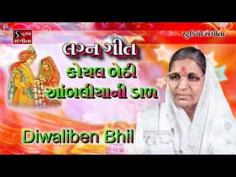 Diwaliben Bhil Lagan Geet Koyal Bethi Aambaliyani Daal Marriage Song Wedding