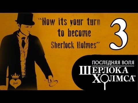 Прохождение игры Последняя воля Шерлока Холмса часть 3