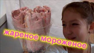 Жареное мороженое.  Видео как делают жареное мороженое(СПАСИБО ЗА ПОДПИСКУ !!! МЕНЯ МОЖНО НАЙТИ ЕЩЕ ЗДЕСЬ: Одноклассники: http://www.odnoklassniki.ru/profile/553054794434 В контакте:..., 2015-11-25T22:14:51.000Z)