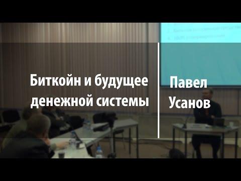 Биткойн и будущее денежной системы | Павел Усанов | Лекториум