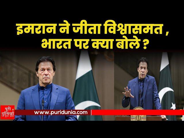 Pakistan: Imran Khan ने हासिल किया विश्वास मत, India और Muslims पर क्या बोले?