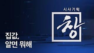 [시사기획 창] 집값, 알면 뭐해 / KBS뉴스(News)