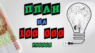 Заработок на ставках План на 100.000 рублей Запись вебинара