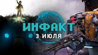 Инфакт от 03.07.2017 [игровые новости] — LawBreakers, StarCraft: Remastered, Shadow of the Colossus…
