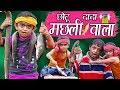 "CHOTU DADA MACHLI WALA | ""छोटू दादा मछली वाला"" Choto Comedy Khandesh"