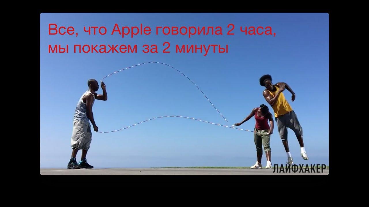 Презентация Apple 9.9.2014 за 2 минуты — вы не пропустите ничего! | Лайфхакер