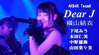 AKB48 チーム8 横山結衣 BD 本田仁美 下尾みう 中野郁海 山田菜々美 AKB48 Team8 結成4周年記念特別公演 2018 より「Dear J」 #AKB48 #Team8 #チーム8.