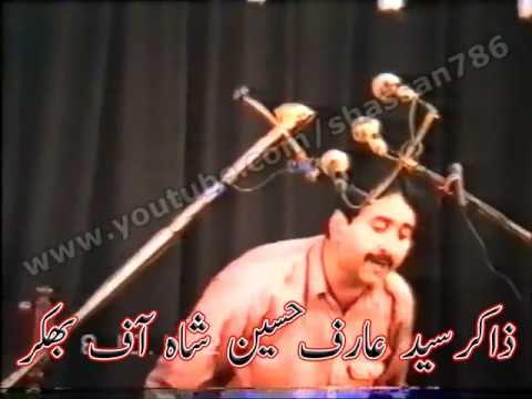 Zakir Syed Arif Hussain Shah of Bhakkar | Rattian Syedan, Sialkot (08/10/1992)