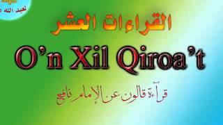 Domla Muhammad  Ashara Qiroa't  قرآءة قالون عن نافع 2-Dars MyTub.uz