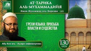 «Ат-Тарика аль-Мухаммадийя». Урок 130. Грехи языка: просьба власти и судейства | Azan.kz