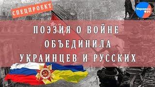 Поэзия о войне объединила украинцев и русских