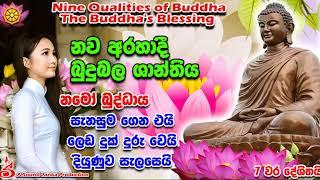 නව අරහාදී බුදුබල ශාන්තිය 7 වරක් දේශිතයි Nine Qualities of Buddha  - The Buddha