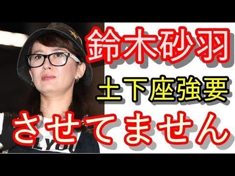 鈴木砂羽、土下座強要を否定「全くございません」【芸能てんちゃんねる】
