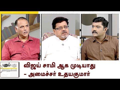 Puthu Puthu Arthangal: விஜய் சாமி ஆக முடியாது - அமைச்சர் உதயகுமார்  | 04/10/2018